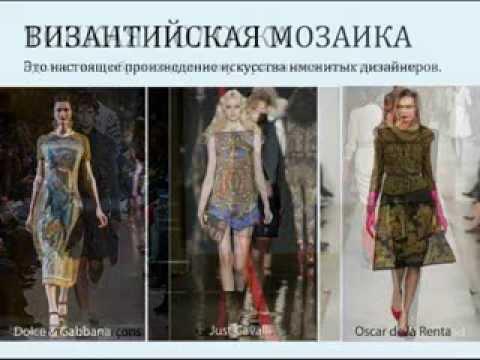 Модные тенденции осень-зима 2013-2014: одежда, аксессуары