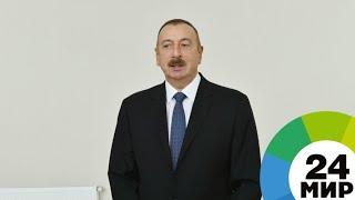 Ильхам Алиев открыл в Азербайджане две современные автотрассы - МИР 24