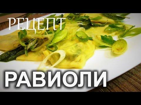 равиоли со шпинатом и рикоттой.