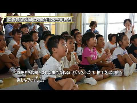 Minamimikuriya Kindergarten