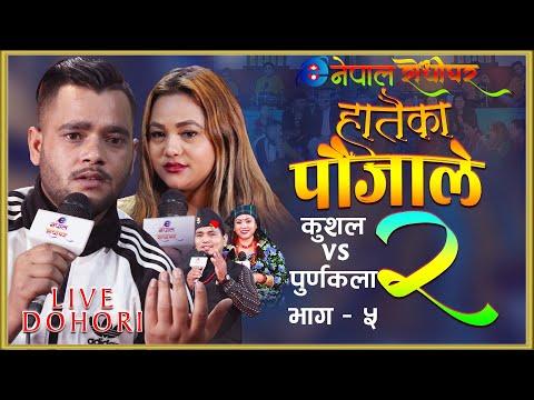 Hataika Paujale   हातैका पौजाले  Live Dohori Part 2 By Kushal belbase & Purnakala  Enepal rodhi ghar