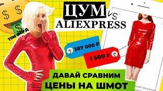 ЦУМ vs. АЛИЭКСПРЕСС |   1000000 ЗА САПОГИ и ПЛАТЬЕ ЗА 400 000 | Катя Конасова