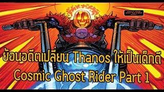 ย้อนเวลาเปลี่ยนอดีตพาตัวThanosเปลี่ยนให้เป็นคนดี!  Cosmic Ghost Rider Part 1- Comic World Daily