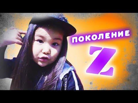 🎤 Аминка Витаминка feat Фима Иванов 😎 Поколение Z