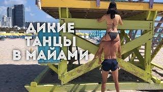 ВЛОГ / Майами / Алима Болатбек