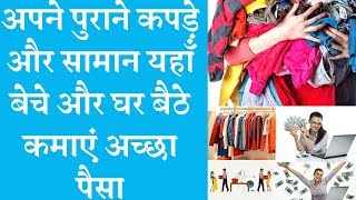 You can sell your old clothes on these websites | Websites For Old Clothes Sell