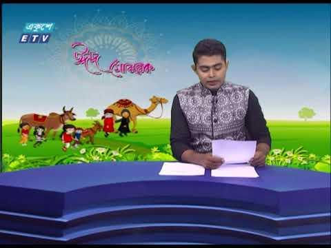 02 PM News || দুপুর ০২টার সংবাদ || 23 July 2021 || ETV News