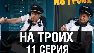 На троих - 11 серия - 1 сезон