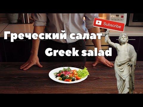 Рецепт греческого салата/Greek salad recipe