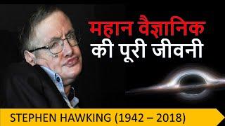 Stephen Hawking(1942-2018): Short Biography in Hindi