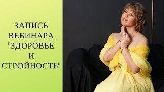 """Вебинар """"Здоровье и стройность"""" 03.02.19"""