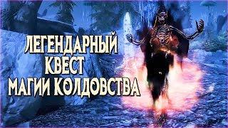 Skyrim ЛЕГЕНДАРНЫЙ КВЕСТ РИТУАЛЬНОГО КОЛОДОВСТВА (Как нагибать)