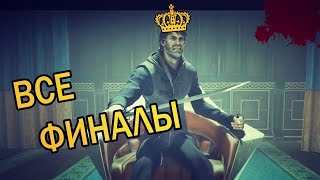Dishonored 2 ● All Endings ● Все концовки