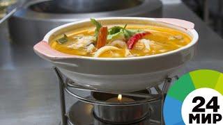 «Как в ресторане»: готовим суп потаж, пиккату из цыпленка и баклажаны пармиджано - МИР 24