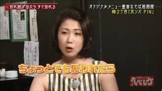 千原ジュニアへべれけ高橋真麻井戸田潤小関美保編