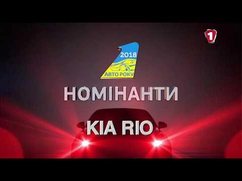 Kia  Rio 5 Doors Хетчбек класса B - тест-драйв 5