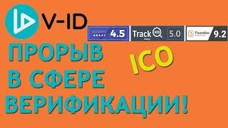 V-ID - прорыв в сфере верификации! ICO