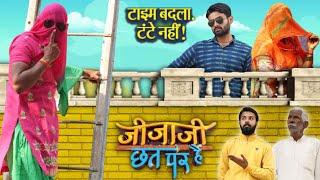 जीजाजी छत पर है    Haryanvi Comedy    Desi Panchayat    Morna Entertainment