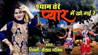 Shyam Tere Pyar Mein Kho Gai Re !! Most Popular Krishan Bhajan