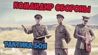 КОМАНДИР ОБОРОНЫ | ТАКТИКА БОЯ | ARMA 3 IRON FRONT