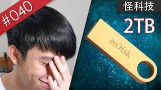 【阿哲】黑科技?只要1千元的2TB隨身碟?![#040]