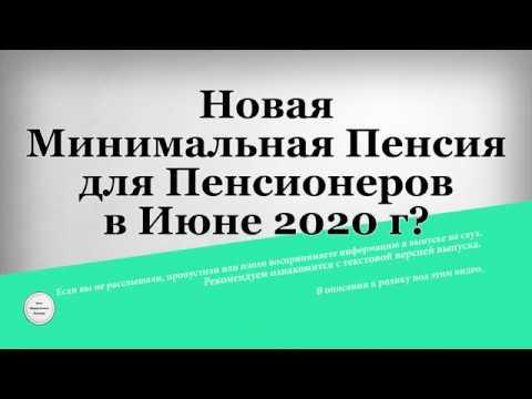 Новая Минимальная Пенсия для Пенсионеров в Июне 2020 года?