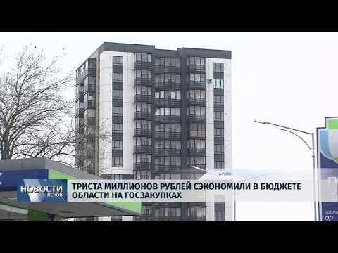 Новости Псков 15.10.2018 # Триста миллионов рублей сэкономили на госзакупках