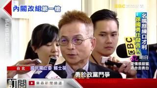 「太座嚇一跳」徐國勇轉任行政院發言人
