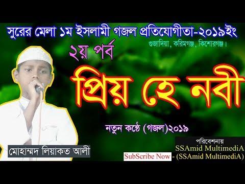 প্রিয় হে নবী | Romojan New Gojol 2019 | MD Liakot Ali | সুরের মেলা ১ম ইসলামী গজল প্রতিযোগীতা ২০১৯ SA