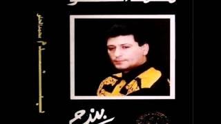 اغاني طرب MP3 إسمعينى - محمد الحلو تحميل MP3