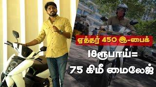 ரிவர்ஸில் செல்லும் இ - பைக் | Ather 450 | First Ride Review |