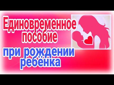 Единовременное пособие при рождении ребенка в 2020 г.