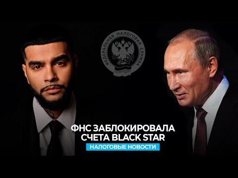 [Налоговые новости] ФНС заблокировала счета Black Star / Путин поддержит МСП / Что делать с ЕНВД