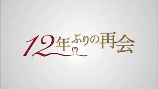 韓国ドラマ「12年ぶりの再会」DVD予告編