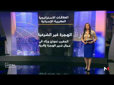 العرب اليوم - شاهد: تعزيز العلاقات الثنائية والاستراتيجية بين المغرب وإسبانيا