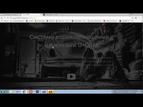Видеообзор U-CRM