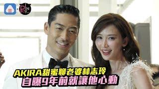 AKIRA甜蜜聊老婆 自曝林志玲9年前就讓他心動