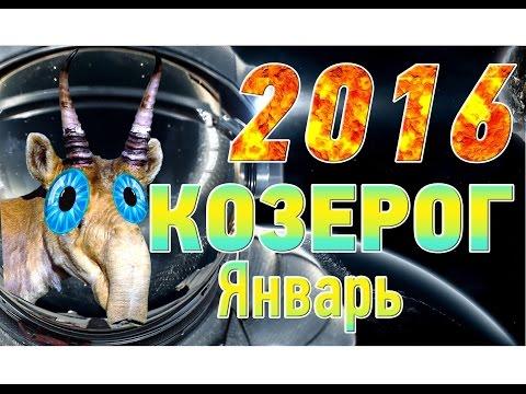 Гороскоп 31 декабря день рождения