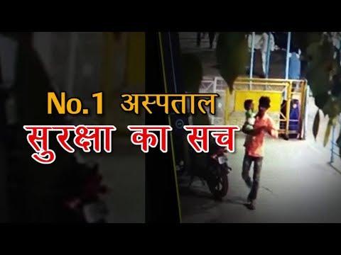 No.1 अस्पताल सुरक्षा का सच