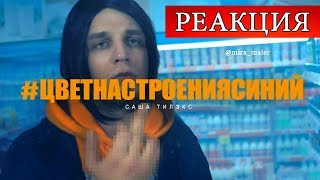 РЕАКЦИЯ на Филипп Киркоров - Цвет настроения синий (Пародия by Тилэкс)