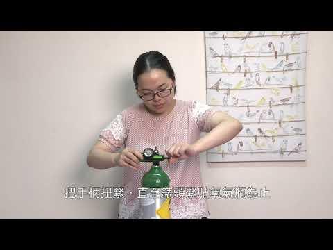 影片: 外攜氧氣瓶及錶頭使用