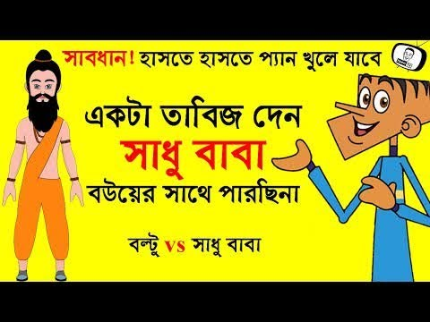 Bangla New Funny Video | Bangla Funny Dubbing Video | Bangla Funny Jokes 2019 | Part #102 | FunnY T