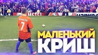 12-ЛЕТНИЙ КРИШТИАНУ РОНАЛДУ / YOUNG CRISTIANO RONALDO