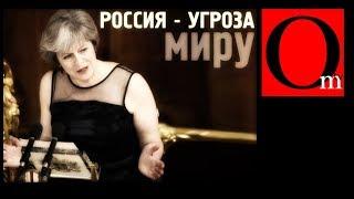 """""""Россия - угроза миру"""""""