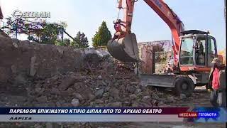 Παρελθόν επικίνδυνο κτίριο δίπλα από το αρχαίο θέατρο 24 11 2020