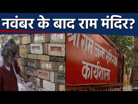 Ayodhya में Subramanian Swamy का दावा- November बाद शुरू होगा Ram temple का निर्माण  |वनइंडिया हिंदी