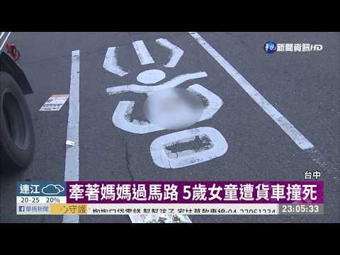 媽媽牽著過馬路 女童遭貨車撞倒身亡   華視新聞 20190515
