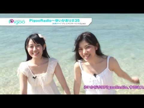 【声優動画】ゆいかおりの2人が沖縄の海でキャッキャウフフ