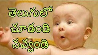 తెలుగులో నవ్వండి హాయిగా Best Telugu comedy video enjoy