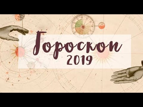 Гороскоп 2019 год по знакам зодиака